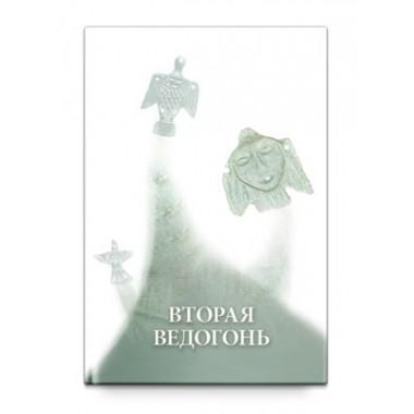 Вторая Ведогонь. Книга первая. Сокровенное тело, Шевцов А. А.