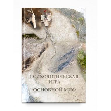 Психологическая игра. Основной миф, Шевцов А. А.