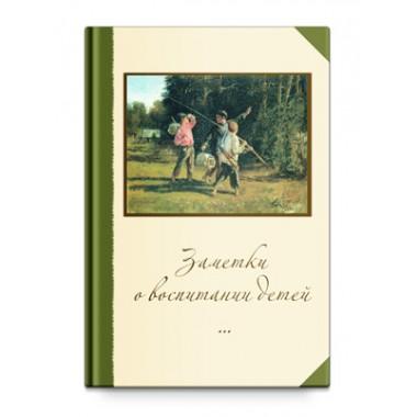 Заметки о воспитании детей (новое издание), Шевцов А. А.