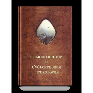 Самопознание и субъективная психология, Шевцов А. А.