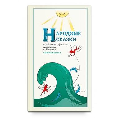 Народные Сказки, из собрания А. Афанасьева, рассказанные А. Шевцовым. Выпуск IY