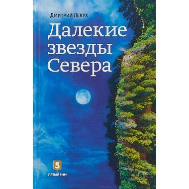 Дмитрий Лекух: Далекие звезды Севера