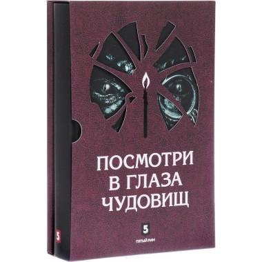 Лазарчук, Успенский: Посмотри в глаза чудовищ