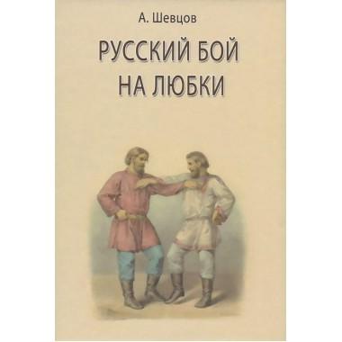 Русский бой на любки (твердый переплет), Шевцов А. А.