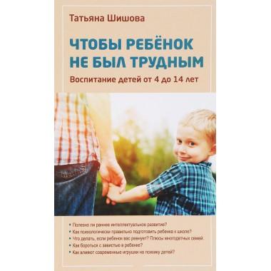 Т. Шишова