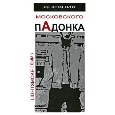 Дневник московского пАдонка А. Дым