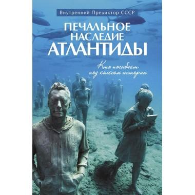 Печальное наследие Атлантиды. Кто погибнет под колесом истории. Внутренний Предиктор СССР