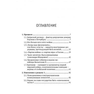 Первая Мировая война ХХI века. Внутренний Предиктор СССР