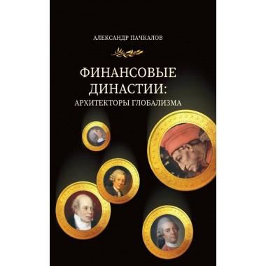 Финансовые династии: архитекторы глобализма, Александр Пачкалов
