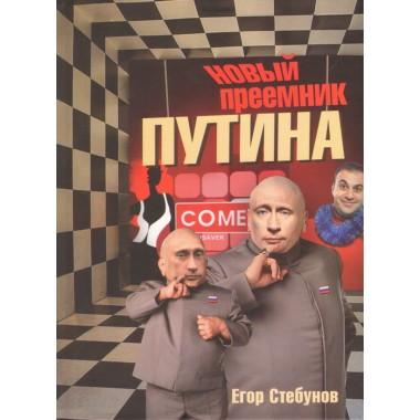 Новый преемник Путина. Егор Стебунов