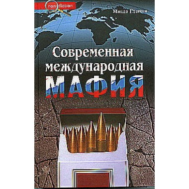 Современная международная мафия. Миша Гленни