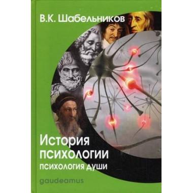 История психологии. Психология души, Шабельников В.К.