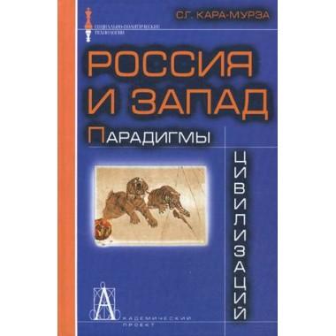Россия и Запад, Кара-Мурза С.Г.
