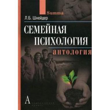 Семейная психология. Антология, Шнейдер Л.Б.