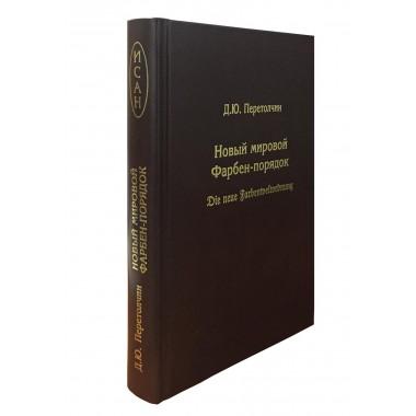 Новый мировой Фарбен-порядок, Перетолчин Д.Ю., Андрей Фурсов рекомендует