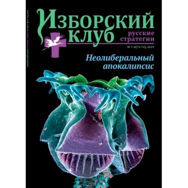 Журнал Изборский клуб. Выпуск 7-8, Неолиберальный апокалипсис.