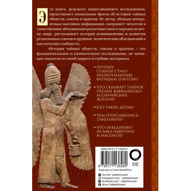 История тайных обществ, союзов и орденов. Шустер Георг.