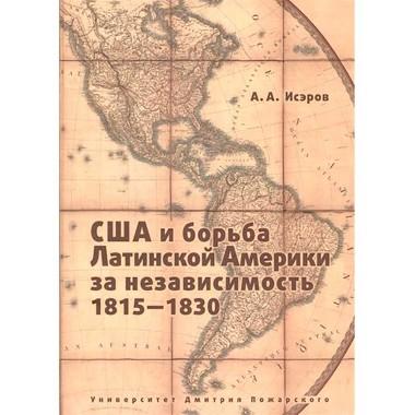 США и борьба Латинской Америки за независимость, 1815–1830 Исэров А. А.