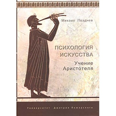 Психология искусства. Учение Аристотеля. Позднев М. М.
