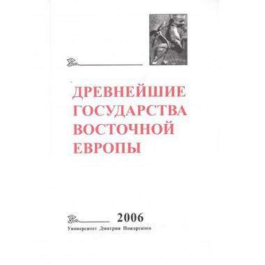 Древнейшие государства Восточной Европы. 2006 год: Пространство и время в средневековых текстах. Г. В. Глазырина