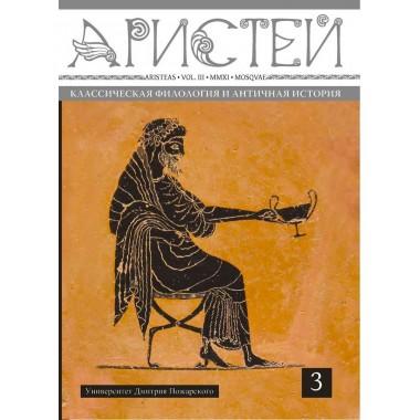 Аристей: вестник классической филологии и античной истории. Т. III. гл. ред. А. В. Подосинов
