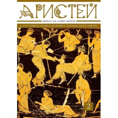 Аристей: вестник классической филологии и античной истории. Т. II. гл. ред. А. В. Подосинов
