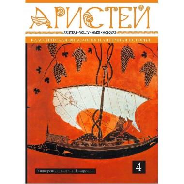 Аристей: вестник классической филологии и античной истории. Т. IV. гл. ред. А. В. Подосинов