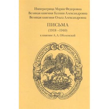 Письма (1918-1940) к княгине А. А. Оболенской. Мария Федоровна, Ксения Александровна, Ольга Александровна