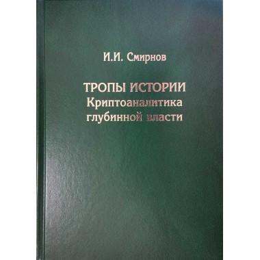 Смирнов И.И. Тропы истории. Криптоаналитика глубинной власти. Андрей Фурсов рекомендует
