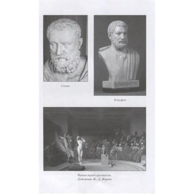 Греческие древности. Быт, право, государственность. Латышев В.В.