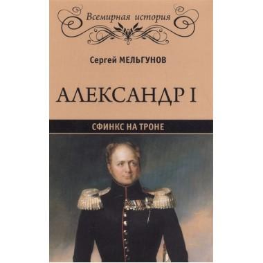 Александр I. Сфинкс на троне. Мельгунов С.П.