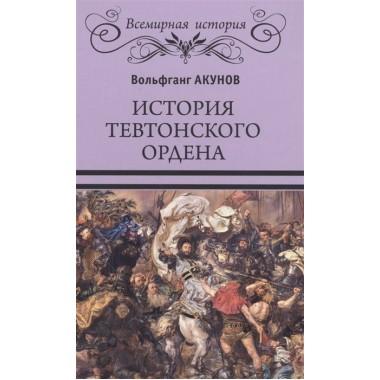 История Тевтонского ордена. Акунов В.В.