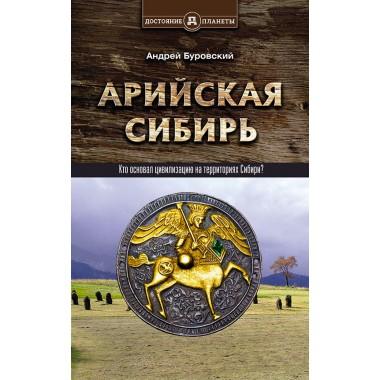 Арийская Сибирь. Буровский А.