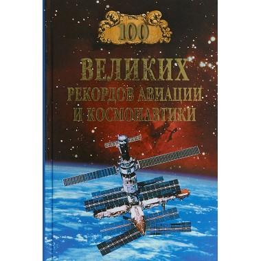100 великих рекордов авиации и космонавтики. Зигуненко С.Н.