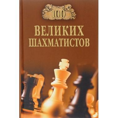 100 великих шахматистов. Иванов А.Ю.