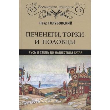 Печенеги, торки и половцы. Русь и Степь до нашествия татар. Голубовский П.В.