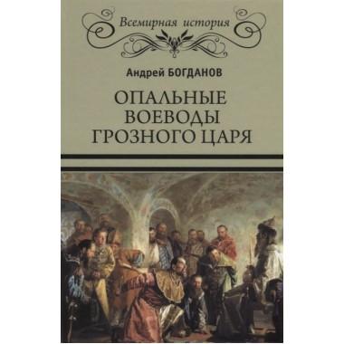 Опальные воеводы грозного царя. Богданов А.П.
