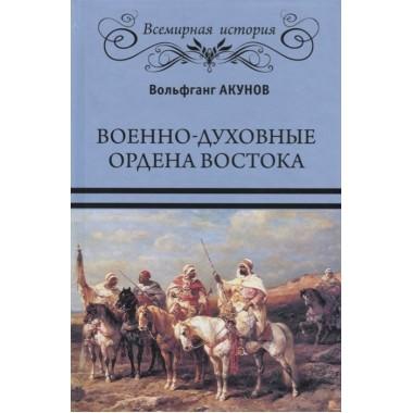 Военно-духовные ордена Востока. Акунов В.В.