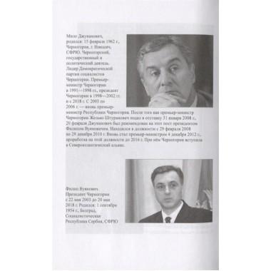 История российско-черногорских отношений в датах. Станич Е.П.