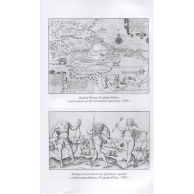 Золотой век амазонок. Ротери Г.К.