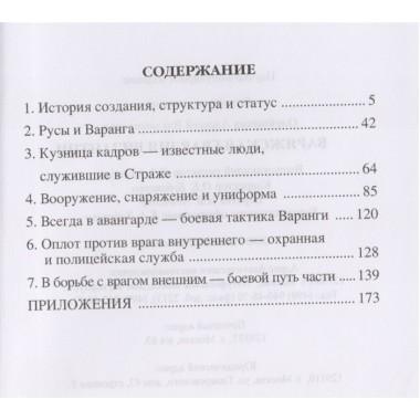Варяжская гвардия Византии. Олейников А.В.