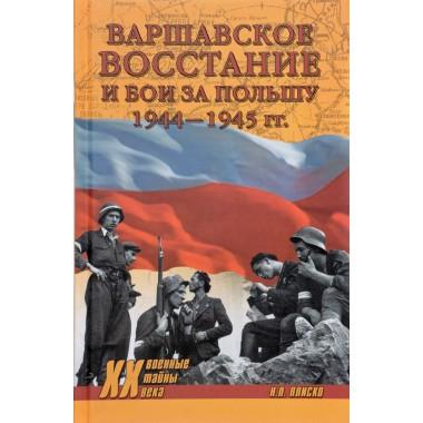 Варшавское восстание и бои за Польшу 1944-1945 гг. Плиско Н.Л.