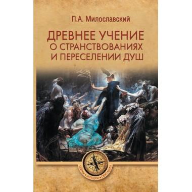 Древнее учение о странствованиях и переселении душ. Милославский П.А.