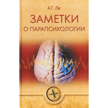Заметки о парапсихологии. Ли А.Г.