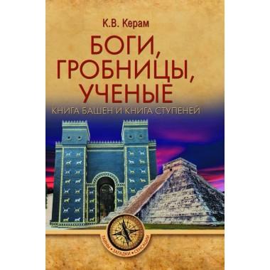 Боги, гробницы, ученые. Книга Башен и Книга Ступеней. Керам К.В.
