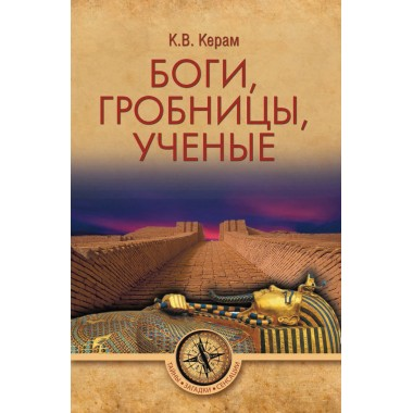 Боги, гробницы, ученые. Керам К.В.