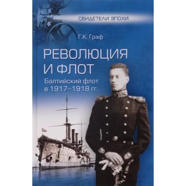 Революция и флот. Балтийский флот в 1917-1918 гг. Граф Г.К.