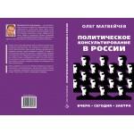 Политическое консультирование в России. Вчера, сегодня, завтра. Матвейчев О.А.