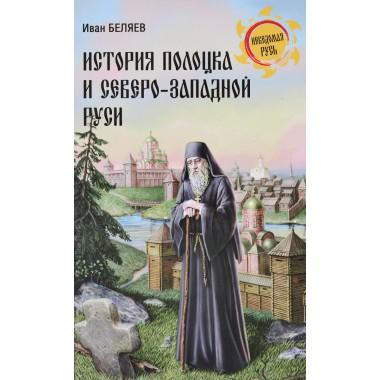 История Полоцка и Северо-Западной Руси. Беляев И.Д.