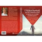 Глобальные фальсификации и аферы на службе «хозяев денег». Катасонов В.Ю.